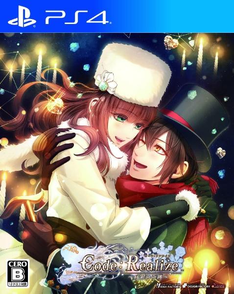 Code:Realize 〜白銀の奇跡〜 [通常版] [PS4]