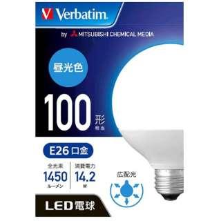 LDG14D-G/LCV1 LED電球 バーベイタム(Verbatim) [E26 /昼光色 /1個 /100W相当 /ボール電球形 /広配光タイプ]