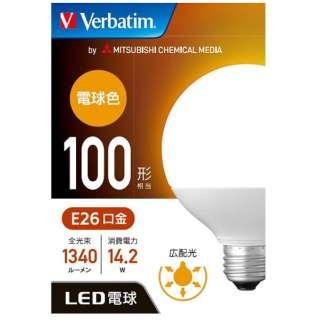 LDG14L-G/LCV1 LED電球 バーベイタム(Verbatim) [E26 /電球色 /1個 /100W相当 /ボール電球形 /広配光タイプ]