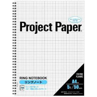 プロジェクトリングノートA45S PNA4S