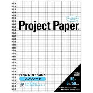 プロジェクトリングノートB55S PNB5S