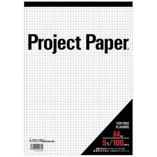 プロジェクトペーパーA4 5ミリ方眼 PPA45S