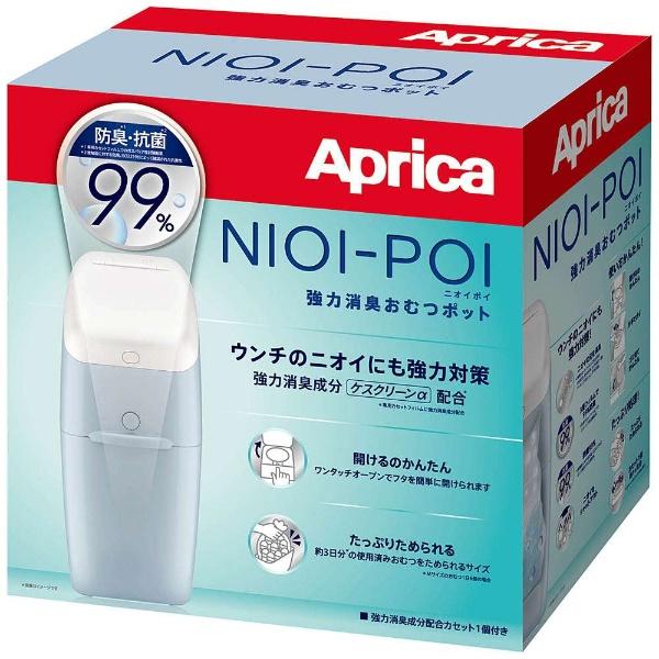 NIOI-POI ニオイポイ ペールブルー 本体 カセット1個付 アップリカ