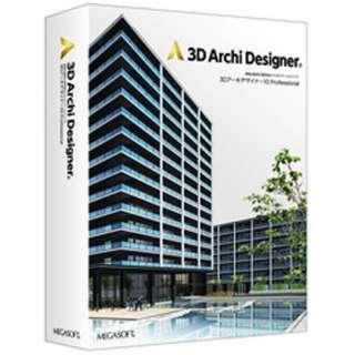 〔Win版〕3Dアーキデザイナー10 Professional