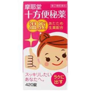 【第(2)類医薬品】 十方便秘薬(温腹)(420錠)