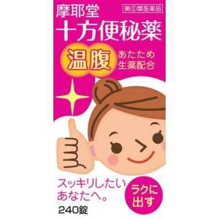 【第(2)類医薬品】 十方便秘薬(温腹)(240錠)