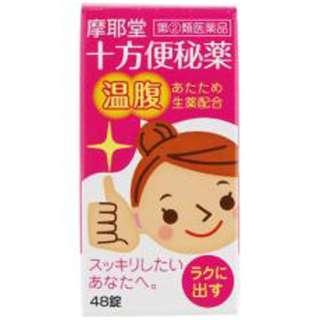 【第(2)類医薬品】 十方便秘薬(温腹)(48錠)