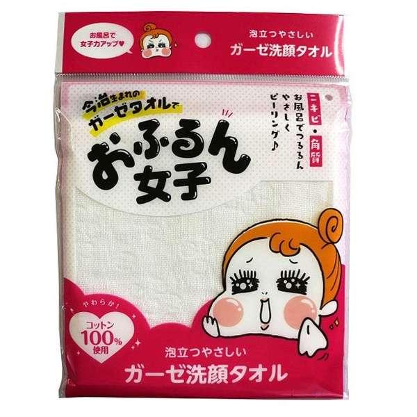 おふるん女子 泡立つやさしい ガーゼ洗顔タオル ユキヤナギ( ホワイト)