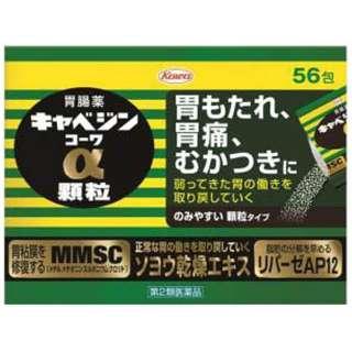 【第2類医薬品】 キャベジンコーワα顆粒 56包