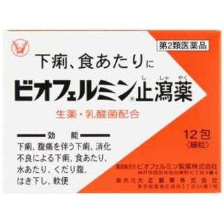 【第2類医薬品】 ビオフェルミン止瀉薬(12包)