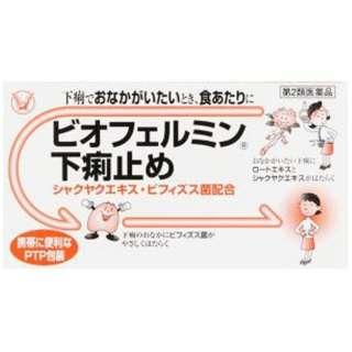 【第2類医薬品】 ビオフェルミン下痢止め(30錠)