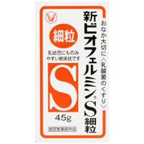 新ビオフェルミンS細粒(45g)
