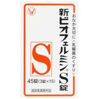 新ビオフェルミンS錠(45錠)