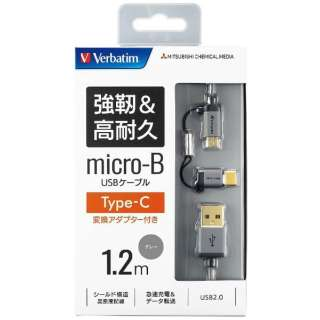 [Type-C+micro USB]ケーブル 充電・転送 1.2m グレー 65294BKS [1.2m]