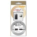 [メス micro USB→USB-C オス]脱着式マグネット変換アダプタ 充電 BM-MHCC