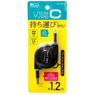 リール~1.2m[USB-C ⇔ USB-A]2.0ケーブル 充電・転送 ブラック SCC-R2012/BK
