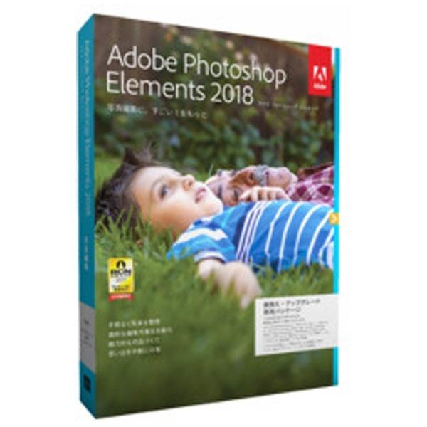 Adobe Photoshop Elements 2018 日本語 乗換え・アップグレード版