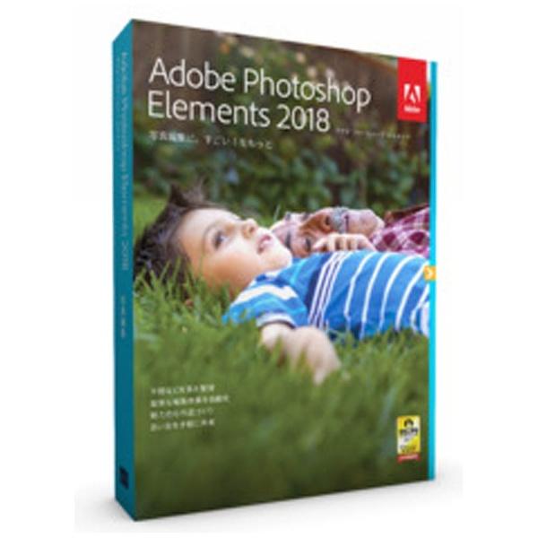 Adobe Photoshop Elements 2018 日本語 通常版