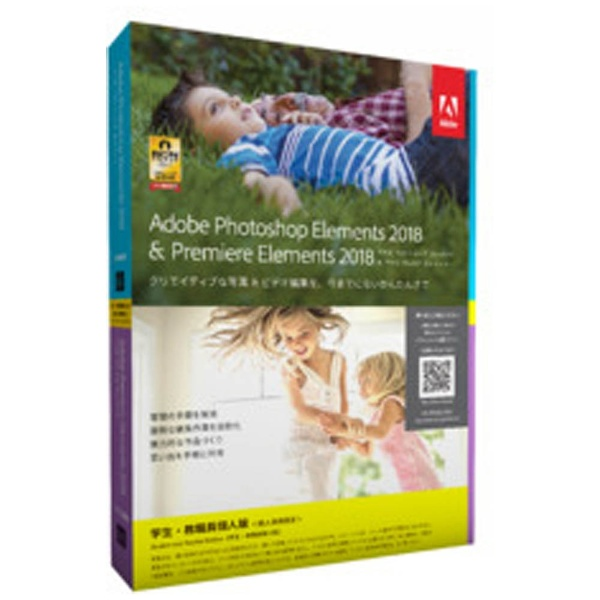 Adobe Photoshop Elements 2018 & Adobe Premiere Elements 2018 日本語 学生・教職員個人版