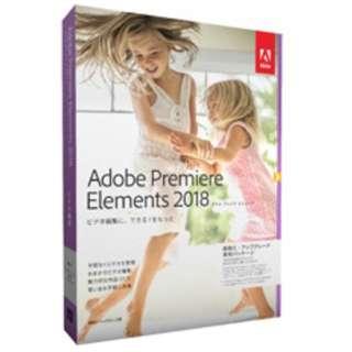 〔Win・Mac版〕Premiere Elements 2018 日本語版 ≪アップグレード版≫