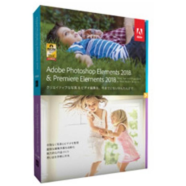 Adobe Photoshop Elements 2018 & Adobe Premiere Elements 2018 日本語 通常版