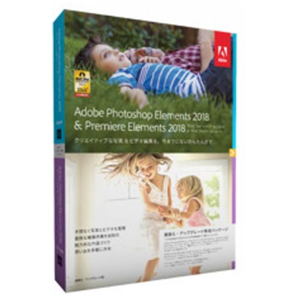 Adobe Photoshop Elements 2018 & Adobe Premiere Elements 2018 日本語 乗換え・アップグレード版