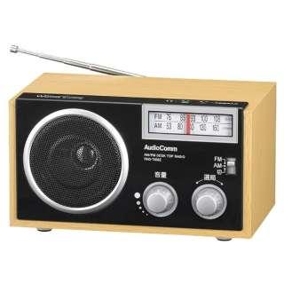 ホームラジオ AudioComm RAD-T556Z [AM/FM /ワイドFM対応]