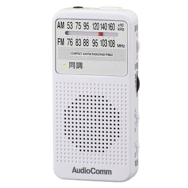オーム電機 オーディオコム ラジオ コンパクト AM FM ホワイト ワイドFM対応RAD-P360Z-W 07-9813