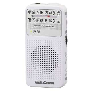 携帯ラジオ AudioComm ホワイト RAD-P360Z [AM/FM /ワイドFM対応]