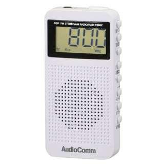 携帯ラジオ AudioComm ホワイト RAD-P390Z [AM/FM /ワイドFM対応]