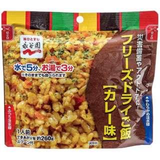 永谷園フリーズドライご飯 カレー味 PASBB-3