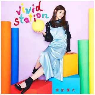 渡部優衣/vivid station 通常盤 【CD】