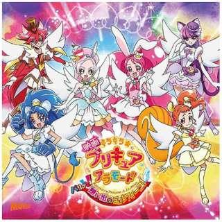 (アニメーション)/「映画キラキラ☆プリキュアアラモード」ED主題歌シングル:トレビアンサンブル!! 【CD】