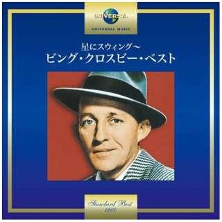 ビング・クロスビー/星にスイング~ビング・クロスビー・ベスト 【CD】