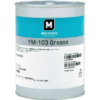 モリコート 樹脂・ゴム部品用 YM-103グリース 1kg YM-103-10