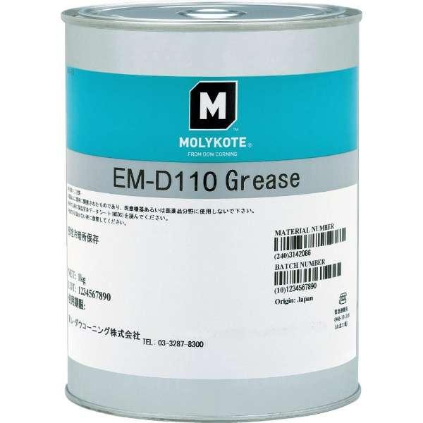 モリコート 樹脂・ゴム部品用 EMD-110グリース 1kg EMD-110-10