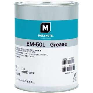 モリコート 樹脂・ゴム部品用 EM-50Lグリース 1kg EM-50L-10