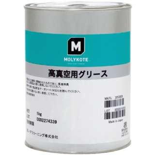 モリコート シリコーン・高真空 高真空用グリース 1kg FS-10