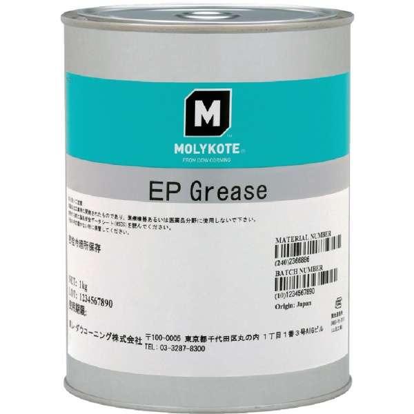 モリコート 極圧グリース EPグリース 1kg EP-10