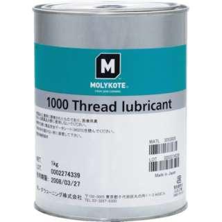 モリコート ネジ用 1000 ネジ用潤滑剤 1kg 1000-10