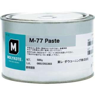 モリコート ペースト M-77ペースト 500g M77-05