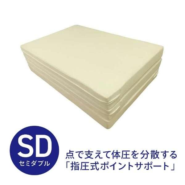 三つ折ポイントサポート敷ふとん (セミダブルサイズ/幅120×長さ200×厚さ9cm)  【日本製】