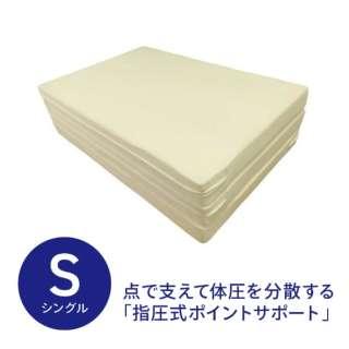 三つ折りポイントサポート敷ふとん シングルサイズ(100×200×9cm)【日本製】
