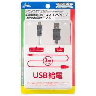 CYBER・USB給電ケーブル(クラシックミニ スーパーファミコン用) 3m グレー CY-MSFCUSC3-GY