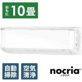 AS-X28H-W エアコン 2018年 nocria(ノクリア) Xシリーズ ホワイト [おもに10畳用 /100V]