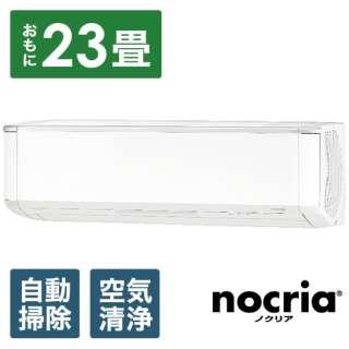 AS-X71H2-W エアコン 2018年 nocria(ノクリア) Xシリーズ ホワイト [おもに23畳用 /200V]