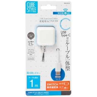 [Type-C]ケーブル一体型AC充電器 2.1A (1m・ホワイト)IPA-CC10/WH