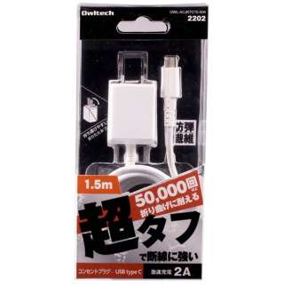 [Type-C]1具電纜型AC充電器2A(1.5m、白)OWL-ACJKTC15-WH