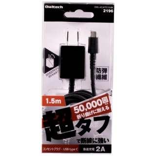 [Type-C]1具電纜型AC充電器2A(1.5m、黑色)OWL-ACJKTC15-BK