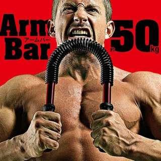 アームバー50kg(ブラック×レッド) 3B-3039